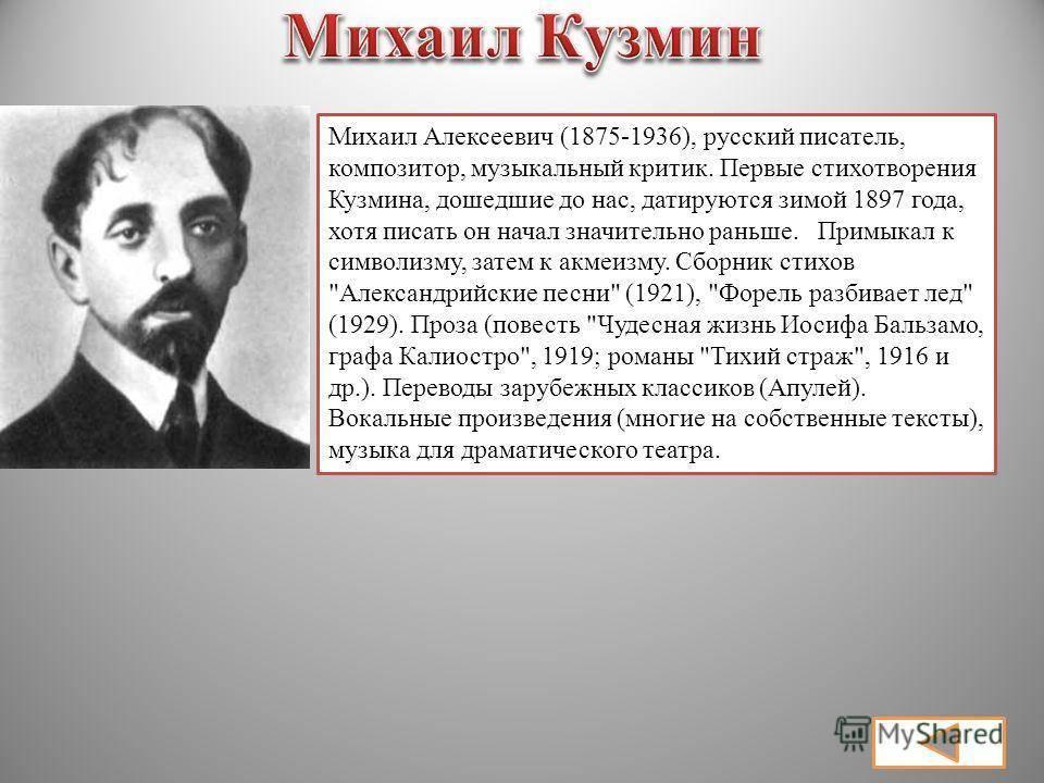 Михаил кузмин, лучшие стихи, биография, фотогалерея