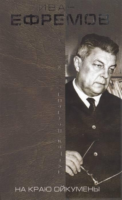 Ефремов, иван антонович