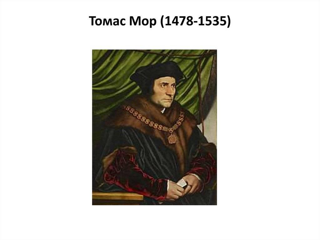 Мор, томас — википедия. что такое мор, томас