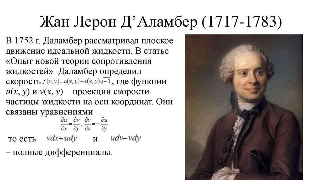 Д'аламбер, Жан Ле Рон