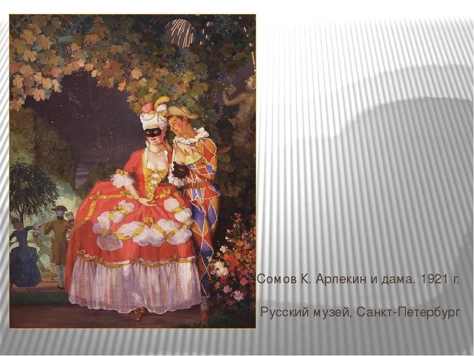 Оценка, продажа и реализация картин к.а. сомова