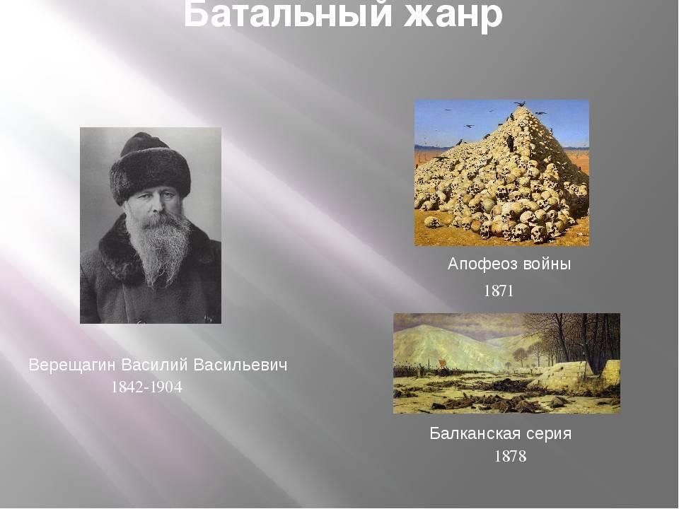 Василий верещагин: жизнь и творчество художника