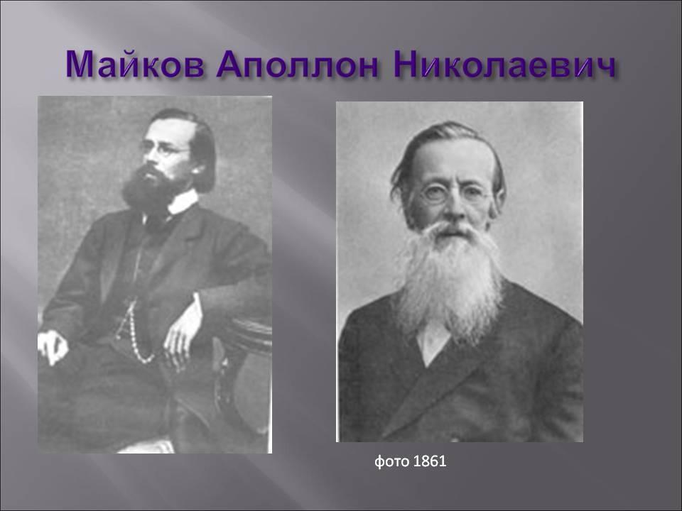 Аполлон николаевич майков: биография, творчество, личная жизнь, когда родился и умер