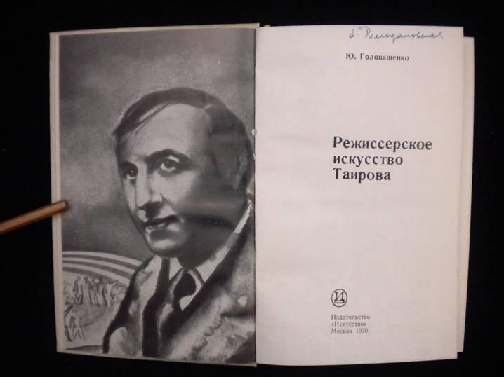 Таиров, александр яковлевич