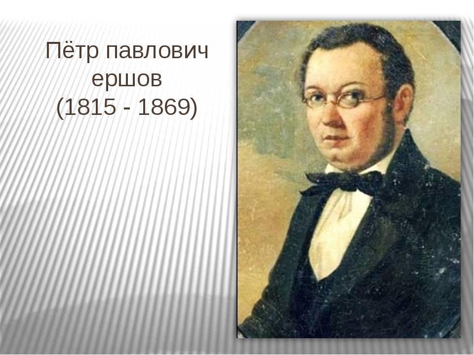 Петр ершов: занимательная биография писателя для детей и взрослых