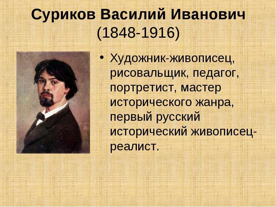 Василий суриков. картины с названиями и описанием, биография