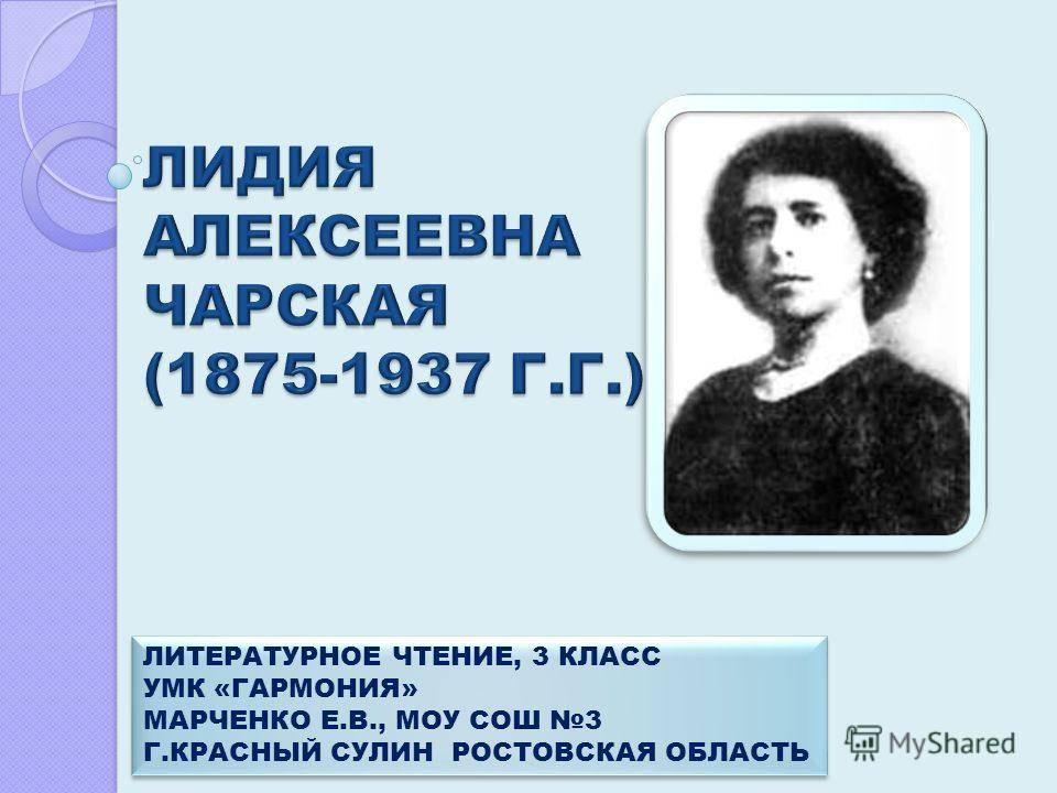 Чарская, лидия алексеевна