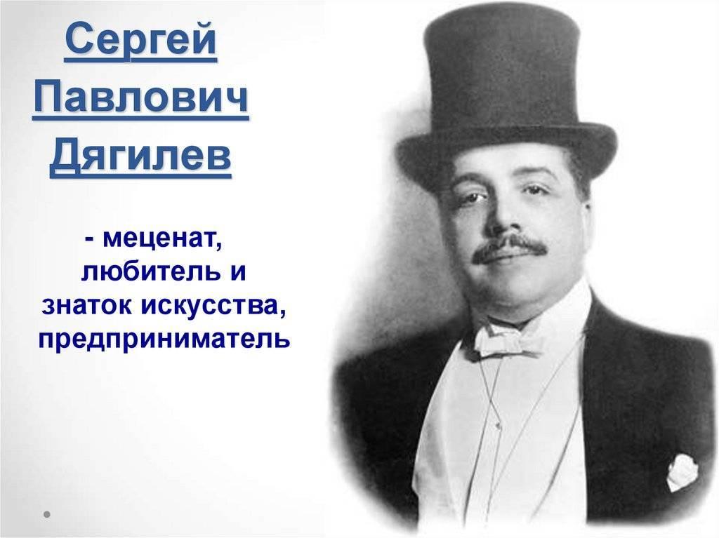 Сергей дягилев: биография личная жизнь, видео
