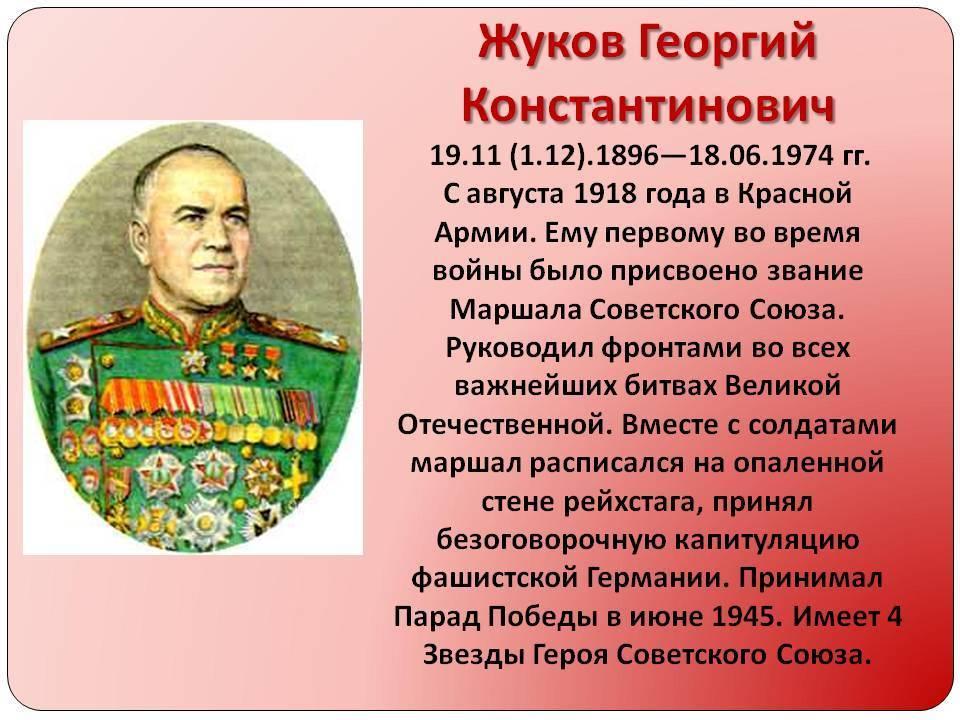 Георгий жуков - биография, личная жизнь, фото