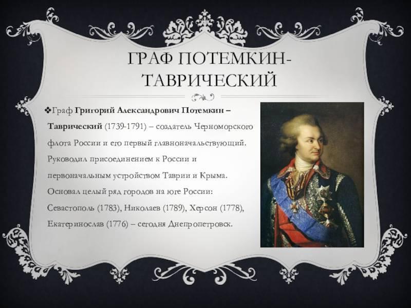 Григорий потемкин - биография, факты, фото