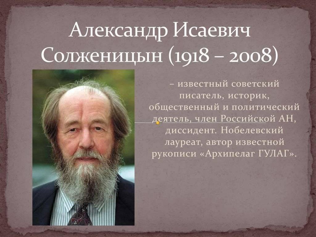 Биография александра исаевича солженицына