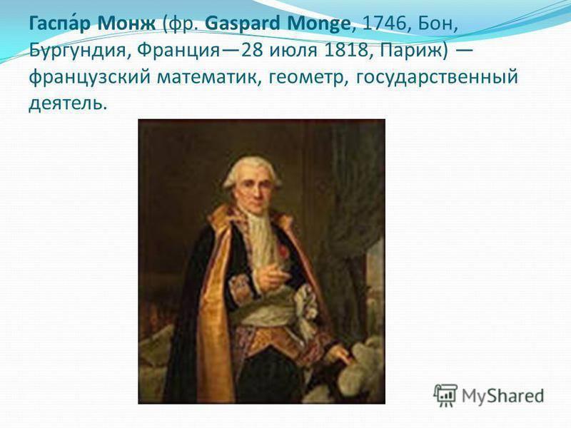 Монж, гаспар — википедия. что такое монж, гаспар
