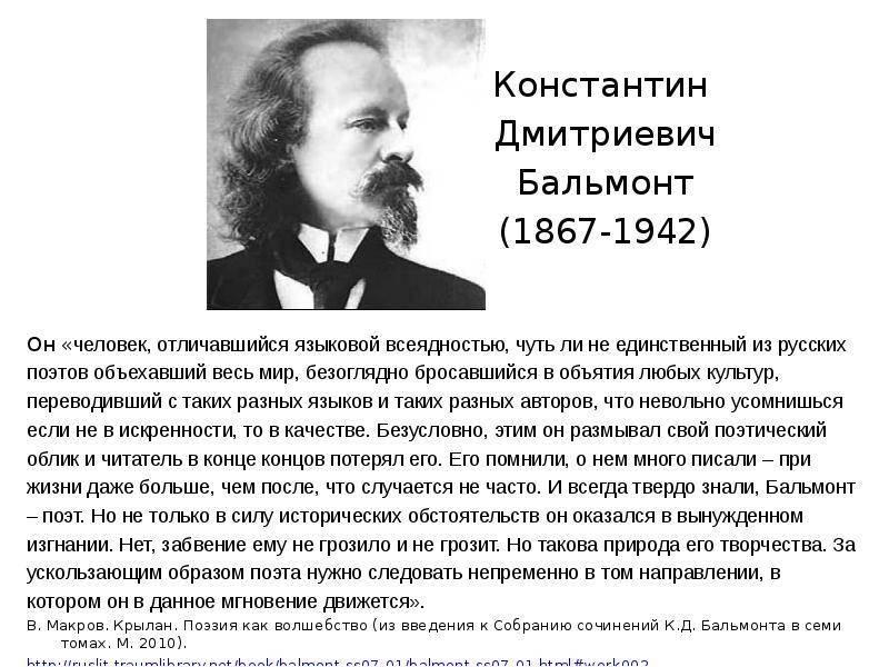 Константин бальмонт - биография, факты, фото