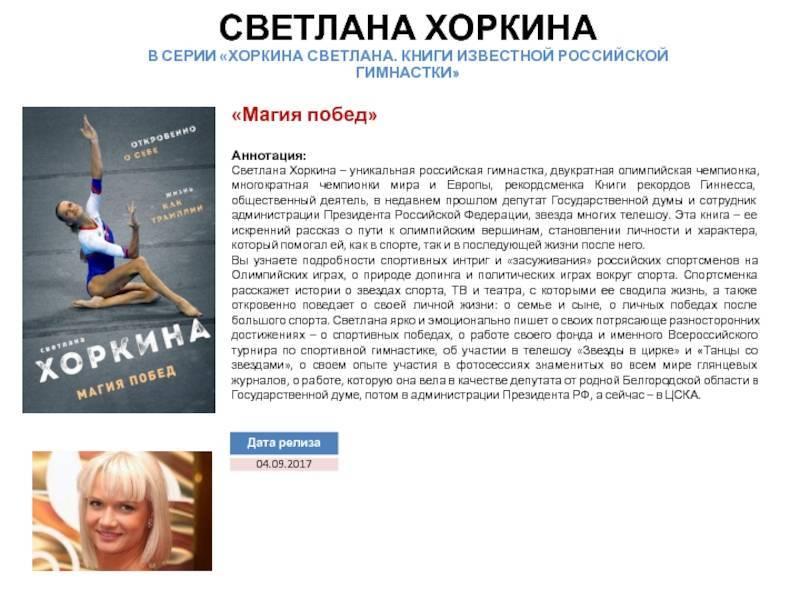 Светлана хоркина — личная жизнь спортсменки