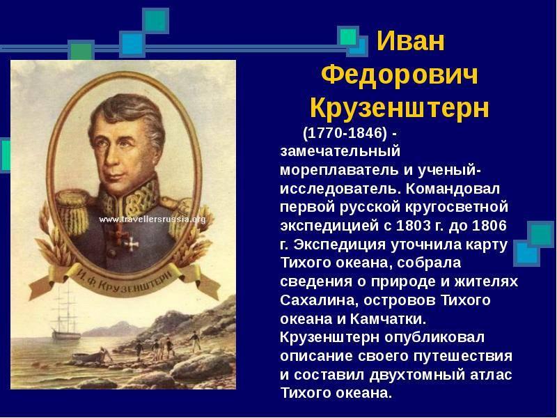 Самые известные путешественники и их великие открытия - zefirka