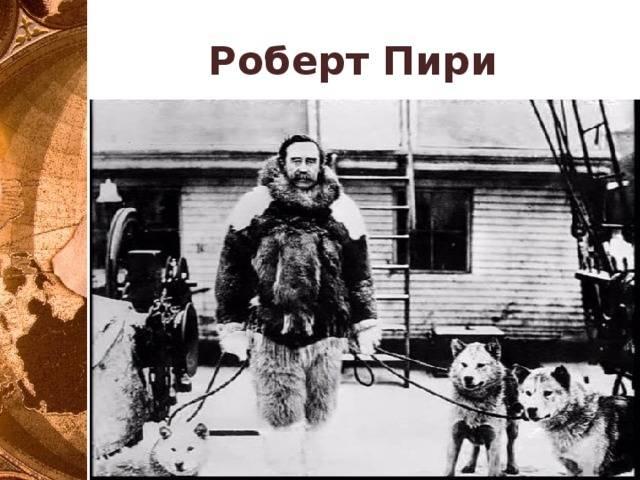 Роберт пири что открыл. роберт пири северный полюс