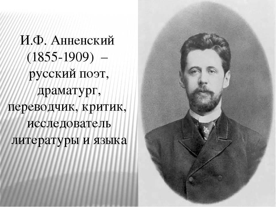 Биография иннокентия федоровича анненского