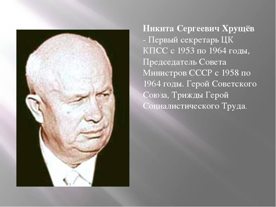 Никита сергеевич хрущев — биография, политика, правление