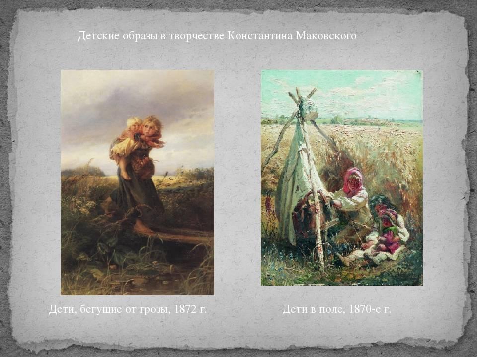 Константин маковский — краткая биография художника