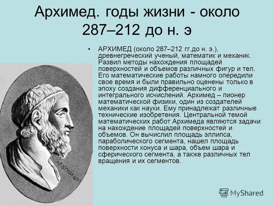 Архимед: биография, личная жизнь, вклад в науку и интересные факты :: syl.ru
