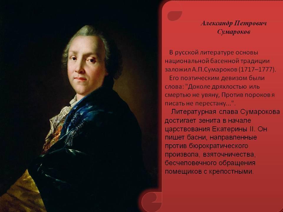 Сумароков александр петрович — краткая биография