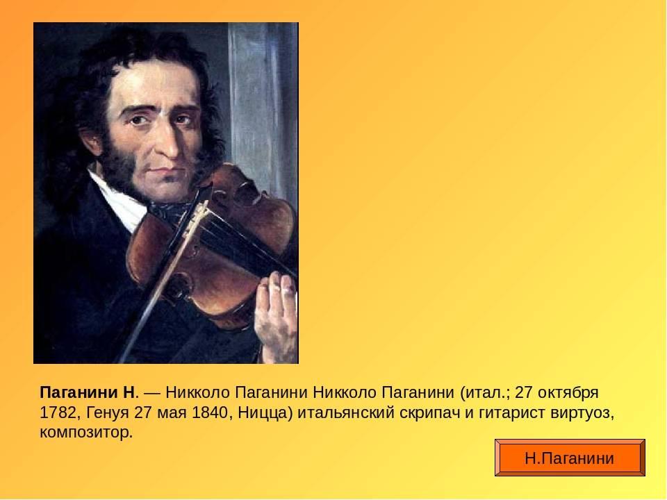 Никколо паганини — великий скрипач и композитор