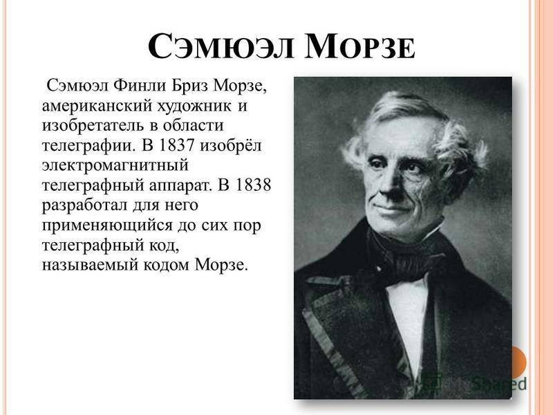 Сэмюэл морзе: биография художника, который изобрел телеграф