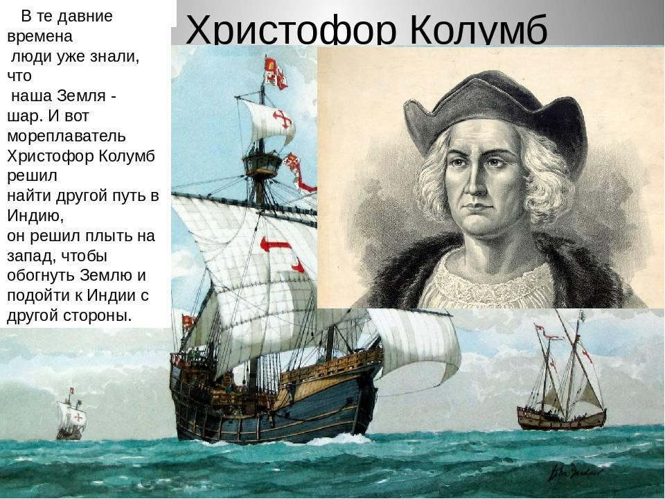 Христофор колумб |интересные факты