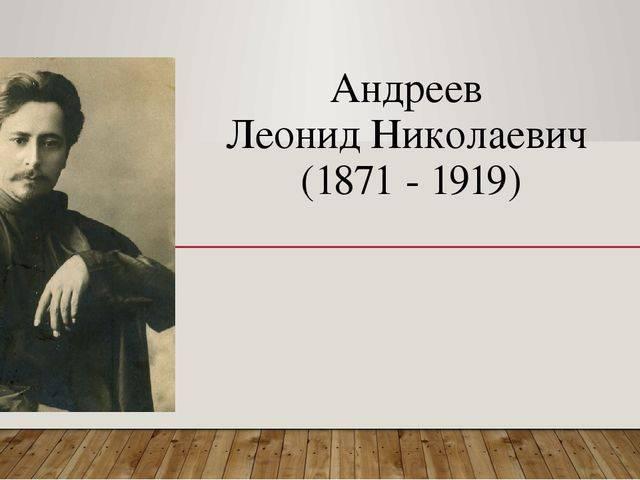 Леонид андреев – биография, фото, личная жизнь, книги - 24сми