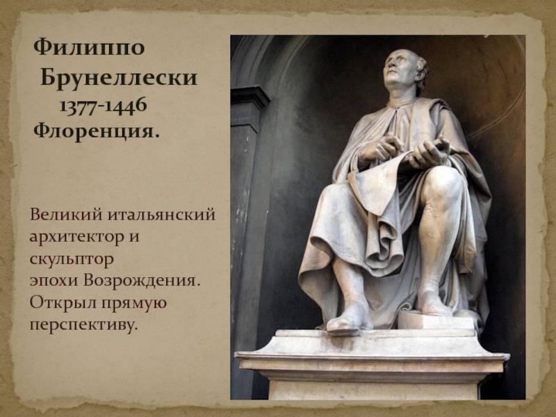 Филиппо брунеллески –гениальный архитектор раннего возрождения