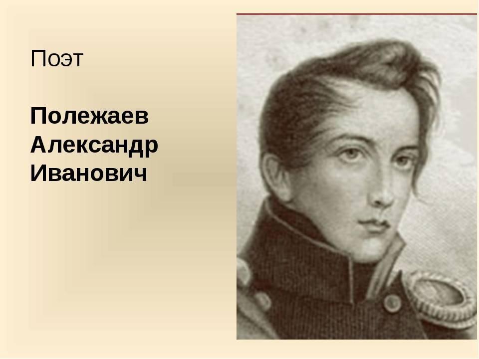 Александр полежаев - вики