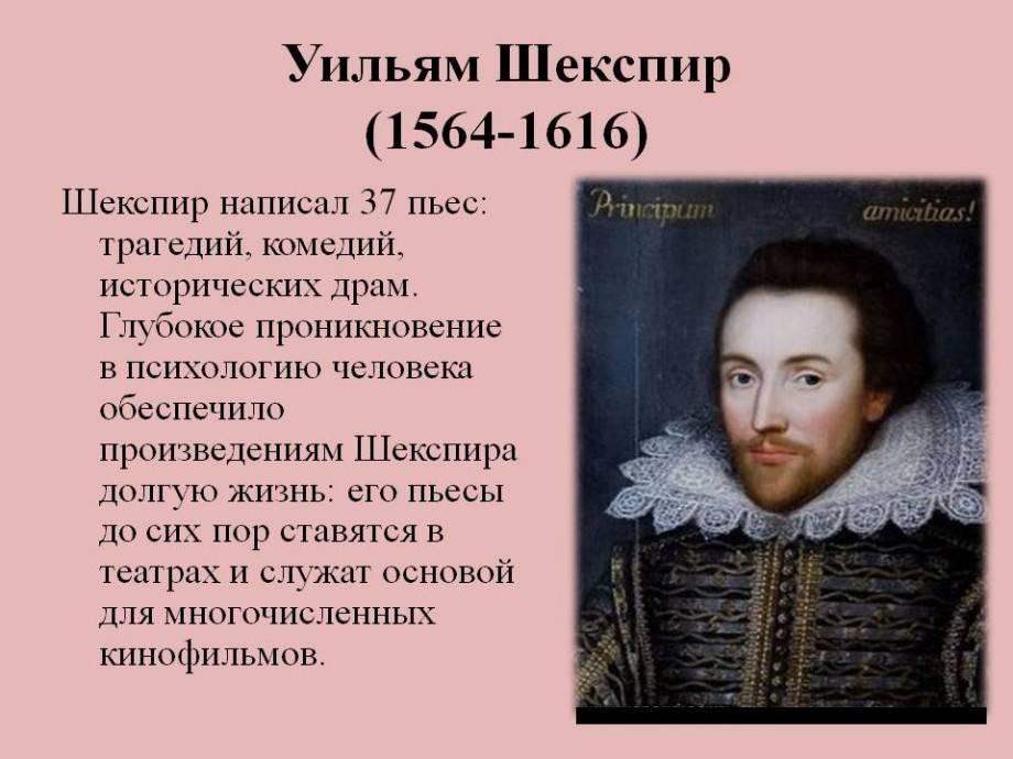 Уильям шекспир: биография, личная жизнь, фото и видео