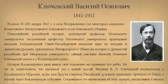 Ключевский василий осипович википедия