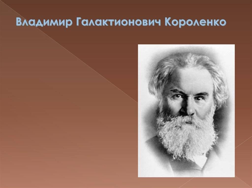 Основные даты жизни, творчества и общественной деятельности в. г. короленко5. короленко