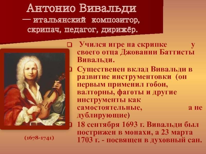 Антонио вивальди (antonio vivaldi) - биография, информация, личная жизнь, фото, видео