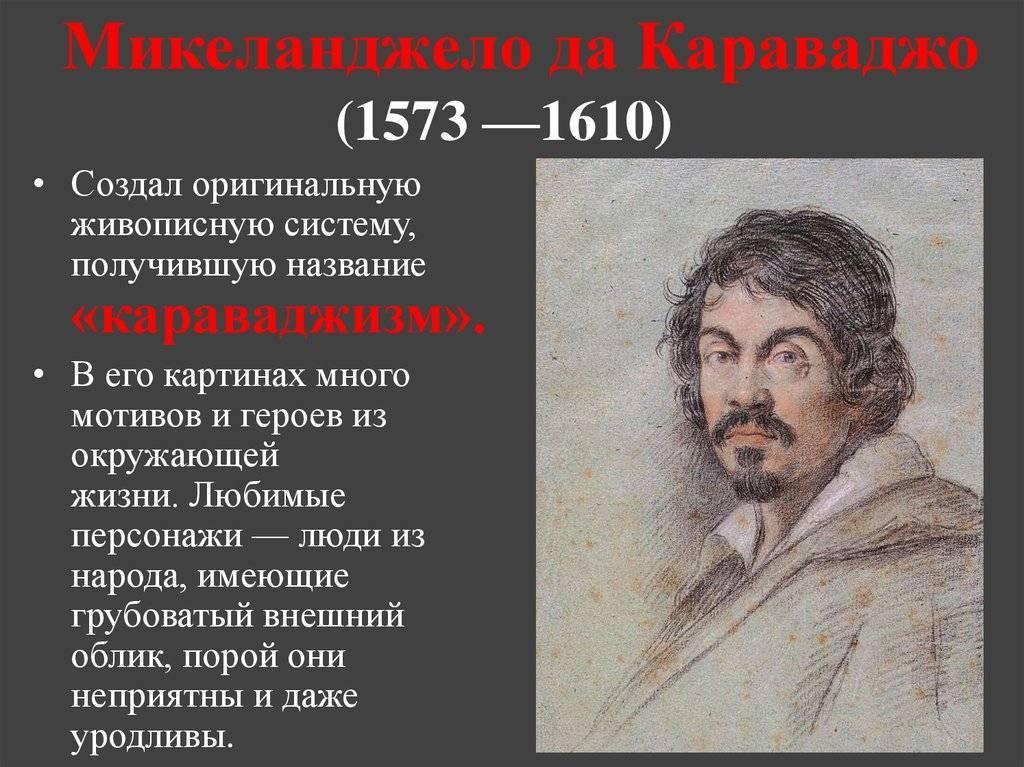 Биография Микеланджело Караваджо