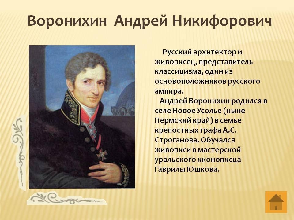 Список самых именитых архитекторов санкт-петербурга