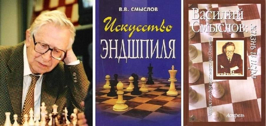 Смыслов, василий васильевич | энциклопедия шахмат | fandom