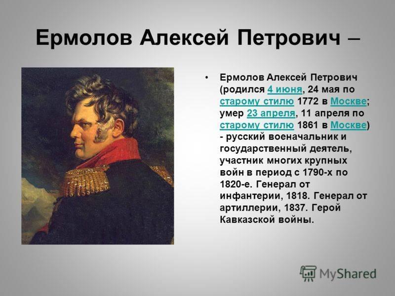 Ермолов алексей петрович 1777-1861. 100 великих военачальников
