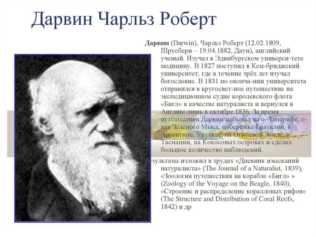 Чарлз дарвин - биография, информация, личная жизнь