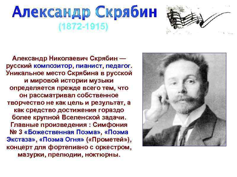 Скрябин александр николаевич - muz-lit.info