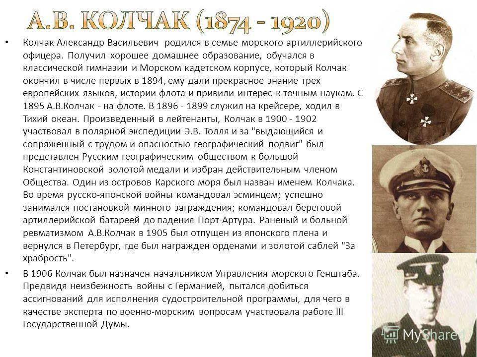 Биографияалександра васильевичаколчака