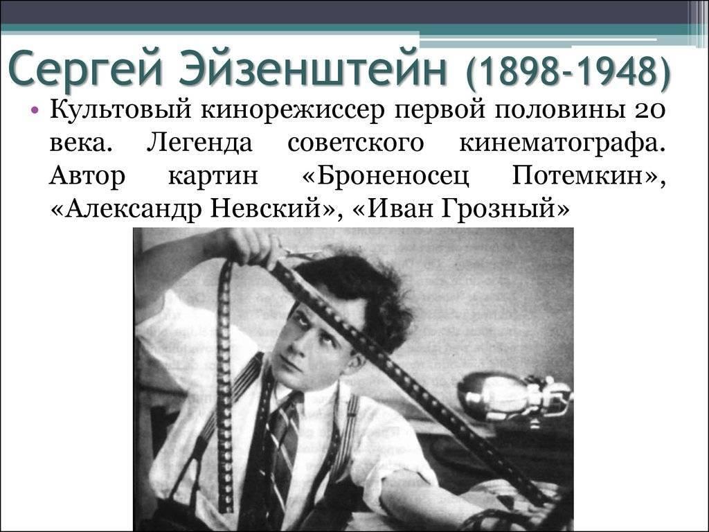 Сергей эйзенштейн и его легендарные фильмы