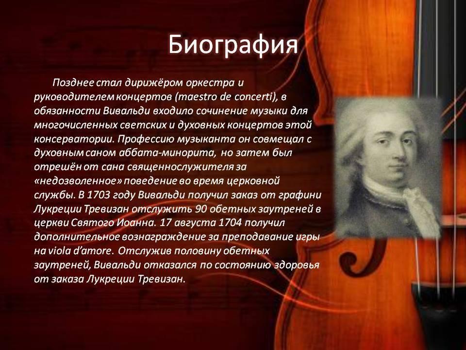 Антонио вивальди биография и творчество кратко самое главное о композиторе