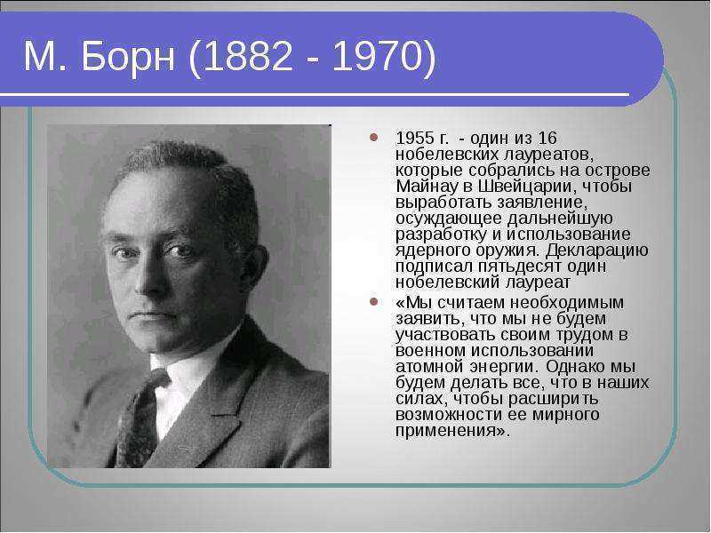 Макс борн. реферат. литература. 2009-01-12