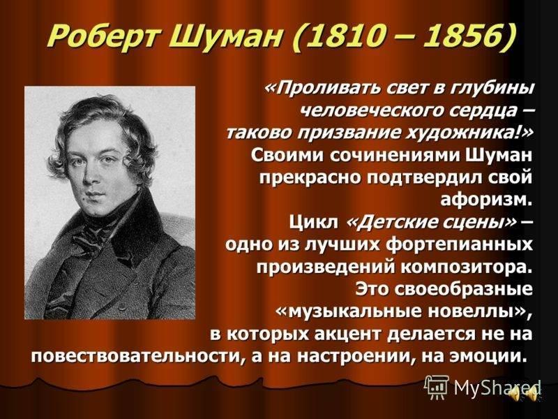 Биография композитора роберта шумана | краткие биографии