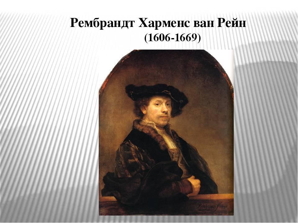 Известный живописец рембрандт харменс ван рейн — интересные факты из жизни