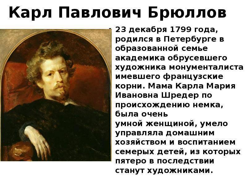 Художник карл брюллов: биография, личная жизнь, творчество, самые известные работы - nacion.ru