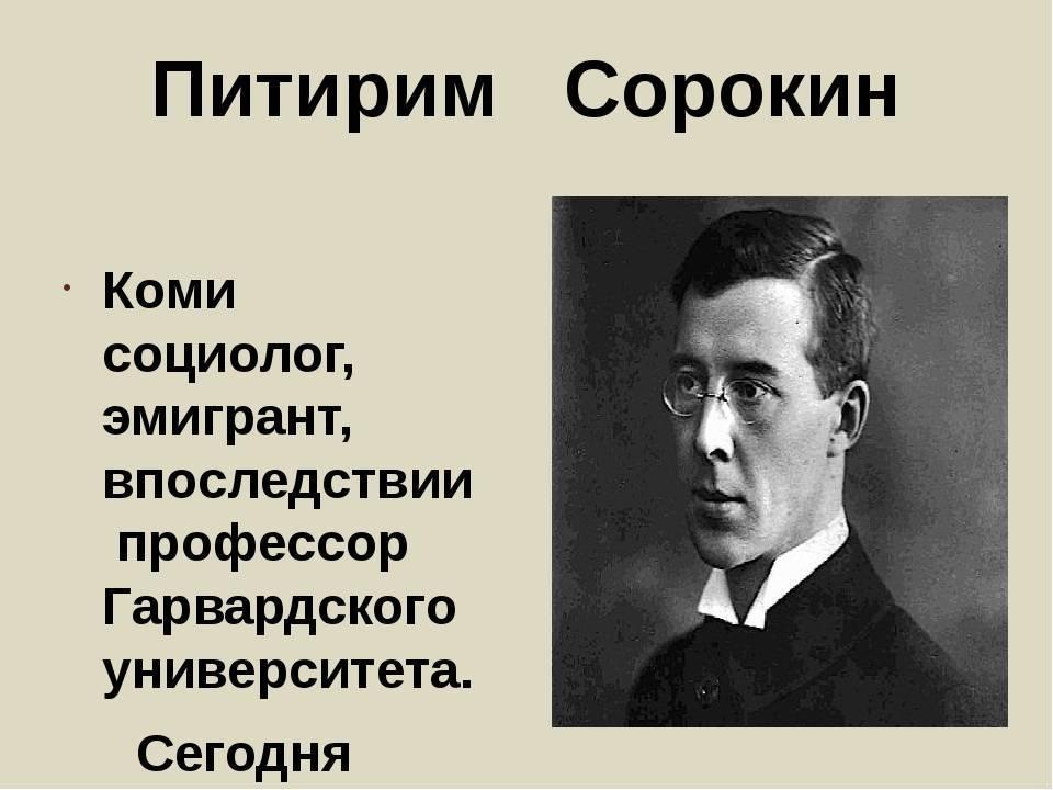 Биография питирима сорокина