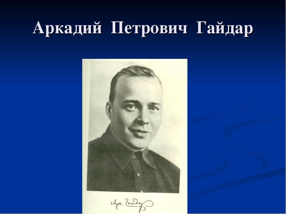 Аркадий гайдар - биография, личная жизнь, книги, творчество, фото и последние новости - 24сми